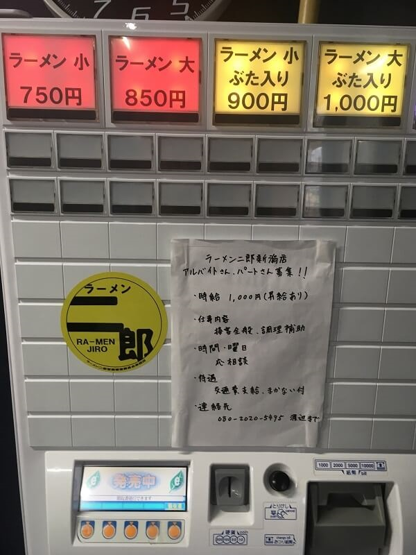 小ラーメン750円