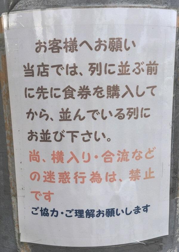 横入り・合流禁止