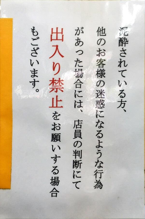 出入り禁止